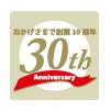 おかげさまで創業30周年